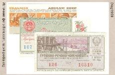 Игра Вспомни СССР вопрос 162