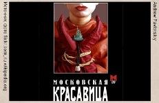 Игра Вспомни СССР вопрос 181