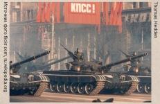 Игра Вспомни СССР вопрос 200
