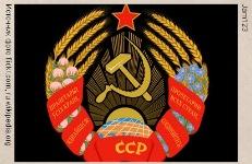 Игра Вспомни СССР вопрос 205