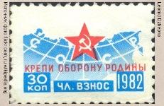 Игра Вспомни СССР вопрос 234