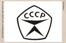 Игра Вспомни СССР вопрос 258