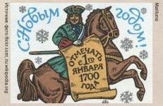 Игра Вспомни СССР вопрос 316