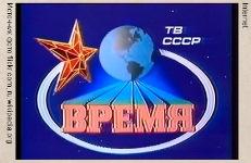 Игра Вспомни СССР вопрос 340
