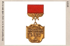 Игра Вспомни СССР вопрос 354