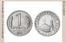 Игра Вспомни СССР вопрос 360
