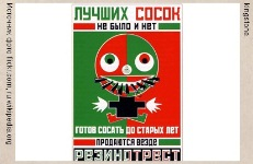 Игра Вспомни СССР вопрос 376