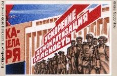 Игра Вспомни СССР вопрос 86