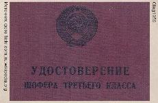 Игра Вспомни СССР вопрос 133